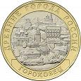 Отдается в дар Монета ДГР Гороховец 2018г