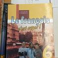 Отдается в дар Рабочие тетради по французскому языку за 5-6 класс