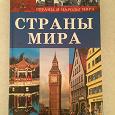Отдается в дар Справочник-путеводитель «Страны мира»