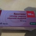 Отдается в дар Лекарство Квентиакс квентиапин