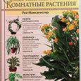 Отдается в дар Книга «Самые неприхотливые комнатные растения»