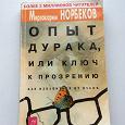 Отдается в дар Книга «Опыт дурака» Мирзакарима Норбекова