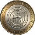 Отдается в дар Монета 10 руб. Республика Саха — потерта, есть пока )