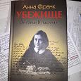 Отдается в дар Дневник Анны Франк