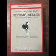 Отдается в дар Книга « чёрный лебедь «