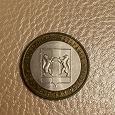 Отдается в дар Юбилейная монета 10₽ биметалл