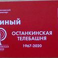Отдается в дар Проездной Единый билет метро \ Останкинская башня