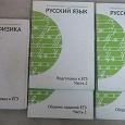Отдается в дар Учебные пособия по русскому языку и физике. Федеральная сеть образовательных центров Юниум.