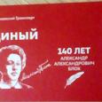 Отдается в дар Проездной Единый билет метро \ Блок