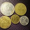 Отдается в дар Монеты Украины 1992г. выпуска из оборота