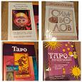 Отдается в дар Книги по магии, символам, Таро