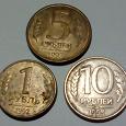 Отдается в дар Монеты РФ 1992 1рубль и 5рублей + 1993 10рублей