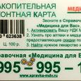 Отдается в дар Накопительная дисконтная карта аптеки «Медицина для Вас»