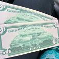 Отдается в дар Игрушечные деньги