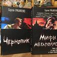 Отдается в дар Книги Лукьяненко и Со