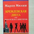 Отдается в дар Книга «Кремлёвская диета»