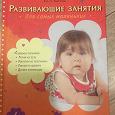 Отдается в дар Книга развивающие занятия для детей