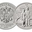 Отдается в дар Коронавирусные 25 руб. 2020г.
