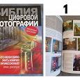 Отдается в дар Книги по цифровой фотографии