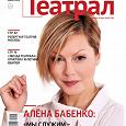 Отдается в дар Журнал «Театрал»