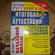 Отдается в дар Русский язык