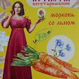 Отдается в дар Морковные котлеты