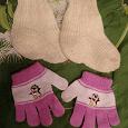 Отдается в дар Носки и перчатки малышу 0-1 год