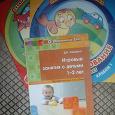 Отдается в дар Комплект пособий для занятий с малышами