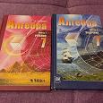 Отдается в дар Учебники алгебра 7 класс