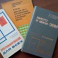 Отдается в дар Старые компьютерные книги
