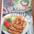 Отдается в дар Кулинарные книги