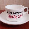 Отдается в дар Кофейная чашка с блюдцем