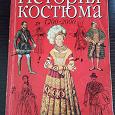 Отдается в дар Книга «История костюма. 1200-2000.»