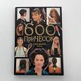 Отдается в дар Книга «600 причёсок»