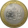 Отдается в дар 10 рублей Биметалл — Тюменская область 2014 год