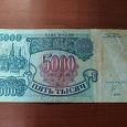 Отдается в дар Бона, 5000 рублей 1992 года.
