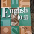 Отдается в дар Книга для чтения по англ.языку 10-11 класс