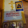Отдается в дар Православное