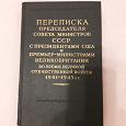 Отдается в дар Книга Переписка Председателя Совета Министров СССР