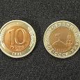 Отдается в дар Монеты 10 рублей 1991 г.