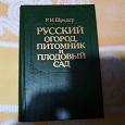 Отдается в дар Книга «Русский огород, питомник и плодовый сад»