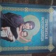 Отдается в дар Книга Пресвятая Богородица