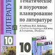 Отдается в дар Учебное пособие по литературе 10 кл