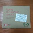Отдается в дар Сим-карта МТС новая