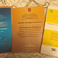 Отдается в дар Спец. литература Правительства Москвы по программе семинаров