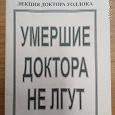 Отдается в дар Медицинская брошюра «Умершие доктора не врут»