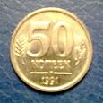 Отдается в дар Монета 50 коп. Л 1991 год — вдруг кто не найдет )