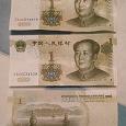 Отдается в дар Банкноты из Китая
