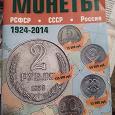Отдается в дар Справочник для собирателей монет