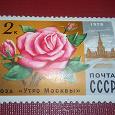 Отдается в дар Марки СССР